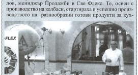 Публикация във вестник Наблюдател
