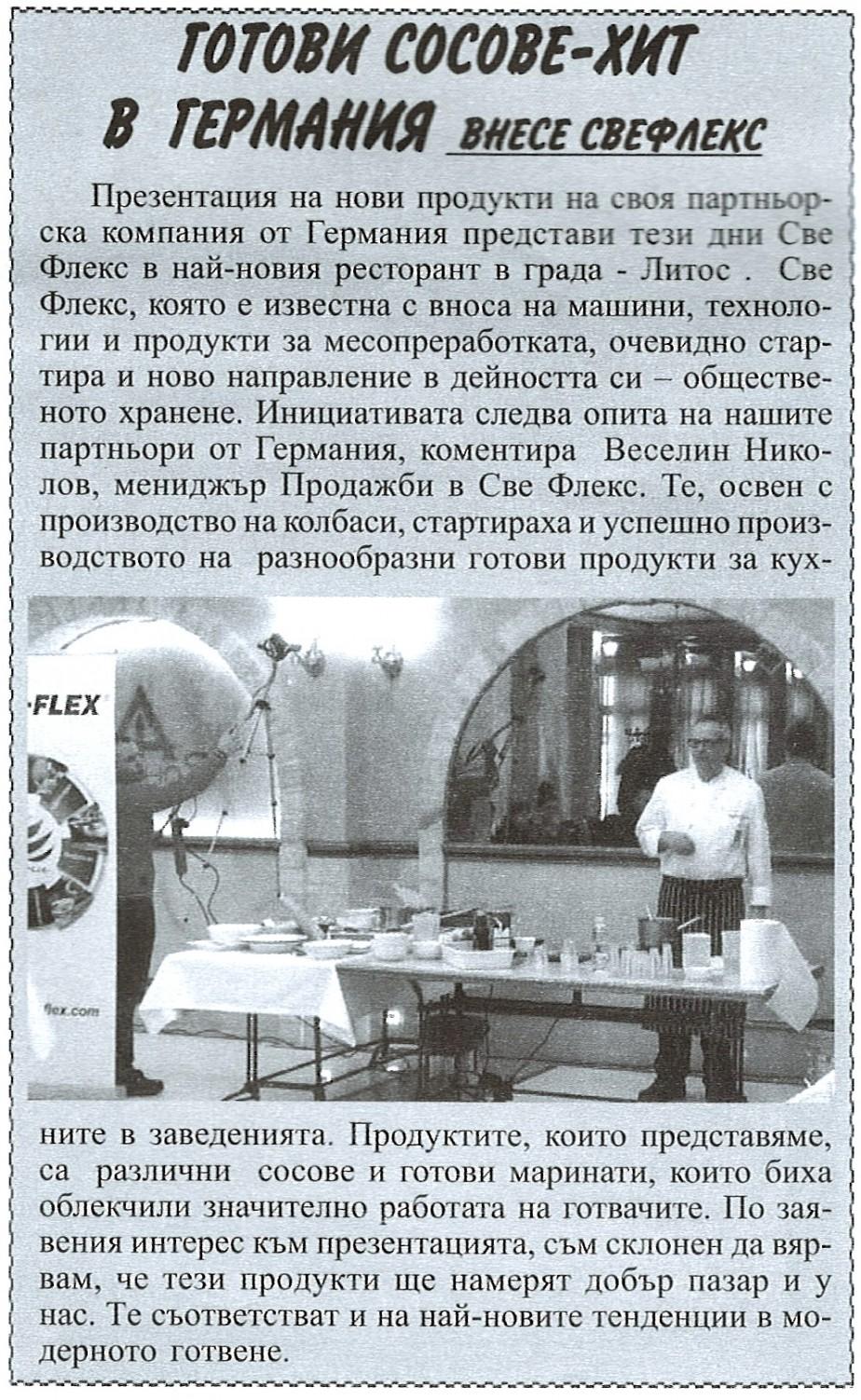 Gotovi sosove ot SWE-FLEX v restorant Lithos (vestnik Nabludatel, broi 6-2016)
